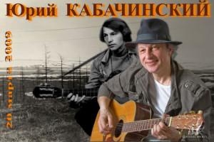 КАБАЧИНСКИЙ ЮРИЙ_3
